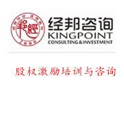 上海经邦企业管理咨询有限公司