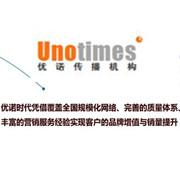 优诺时代文化传播(北京)有限公司