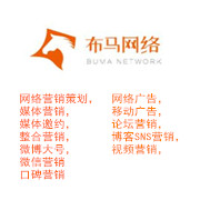 广州布马营销策划有限公司
