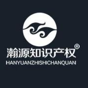 南京瀚源知识产权代理有限公司