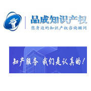 苏州品成知识产权代理有限公司