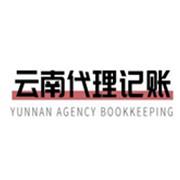 云南代理记账公司
