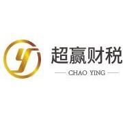 上海超赢财务管理咨询有限公司