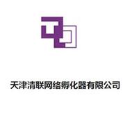 天津清联网络孵化器有限公司
