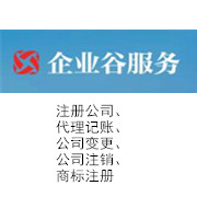 谷济宁代理记账商标注册公司