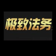 上海知信律师事务所