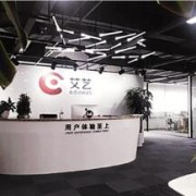上海艾艺信息技术有限公司