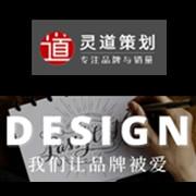 上海灵道营销策划有限公司
