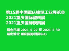 第15届中国重庆橡塑工业展览会/2021重庆国际塑料展/2021重庆国际模具展