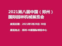 2021第八届中国(郑州)国际园林机械展览会