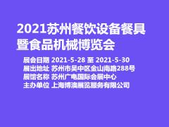 2021苏州酒店餐饮业博览会/苏州餐博会