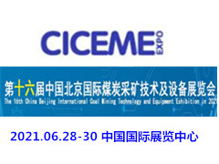 2021第十六届北京国际煤炭采矿技术及设备展览会