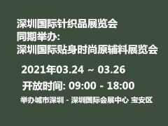 深圳国际针织品展览会