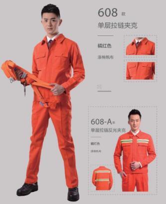 桔色工作服