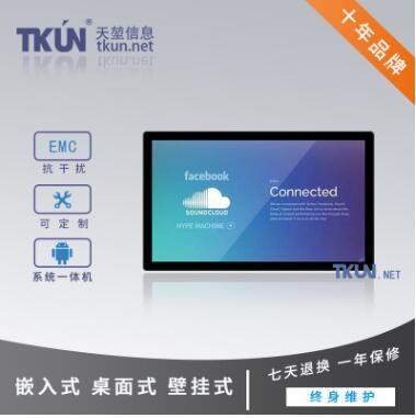 TKUN AG320WK 32寸工业安卓触控一体机教育培训展示触控展会