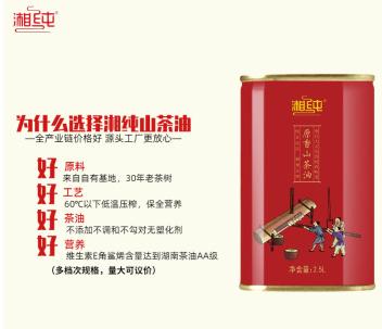 【OEM】山茶油一级冷榨茶籽油跨境供货加工定制散油白油原料茶油