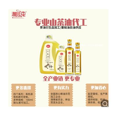 【OEM】山茶油一级冷榨纯茶籽油加工定制外贸出口茶油食用油