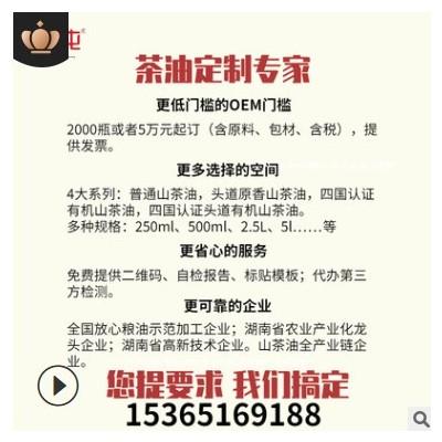 【支持定制】山茶油一级冷榨纯茶籽油外贸团购批发OEM茶油食用油