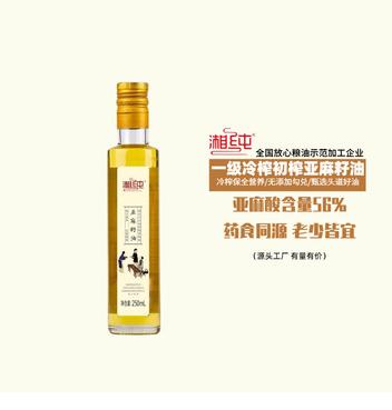 湘纯亚麻籽油250ml物理冷榨初榨一级胡麻油批发代发月子油食用油