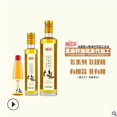湘纯亚麻籽油100ml一级冷榨初榨胡麻油批发代发月子油食用油