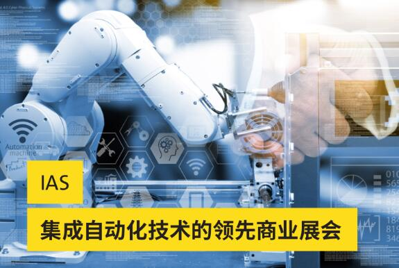 2021华南国际工业博览会(SCIIF)