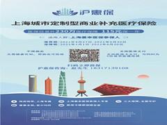"""每年115元,大卖的""""沪惠保""""如何诞生?数据赋能算出""""可触碰的最低价"""""""
