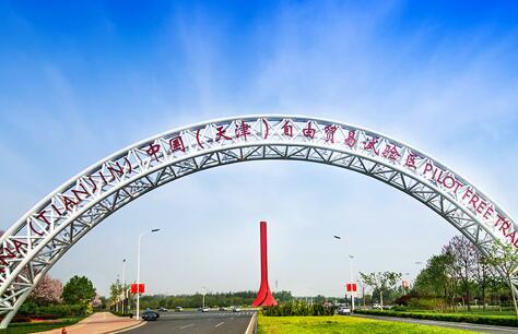 """京津冀自贸区22个事项年内实现""""同事同标""""办理"""