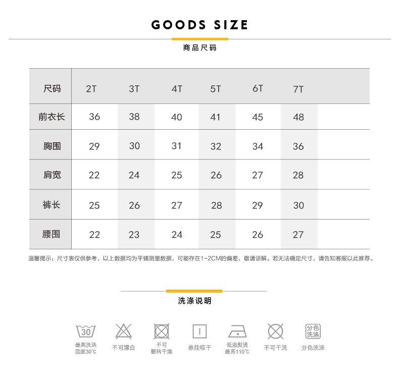 2305 短裤套装 可以修改的 尺寸表