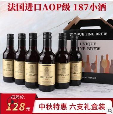 法国进口红酒187ml干红葡萄酒OEM低价定制红酒包邮红酒