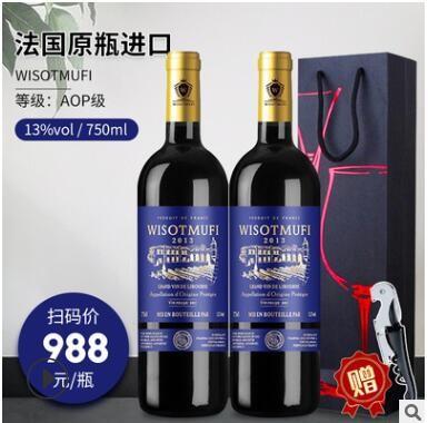 法国红酒 干红葡萄酒 工厂酒批发 红酒贴牌定制春节送礼礼盒酒水