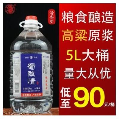 52度粮食酒 泸州高粱酒5L桶装酒清香型白酒小曲固态白酒酒水