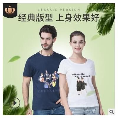 百印纯棉短袖T恤定制做工作文化衫印字logo中小学生毕业班服diy