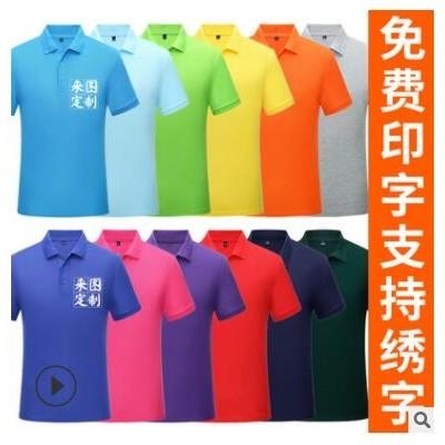 夏季工作服定制短袖POLO衫纯棉t恤广告文化衫定做工衣装印字logo