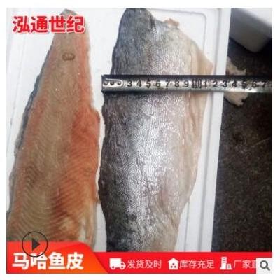 马哈鱼糜 加工马哈鱼皮 厂家供应冷冻水产三文鱼皮