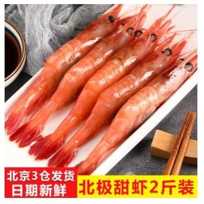 北极甜虾2斤装 即食日料食材冰虾速冻海虾海鲜水产刺身生吃寿司虾