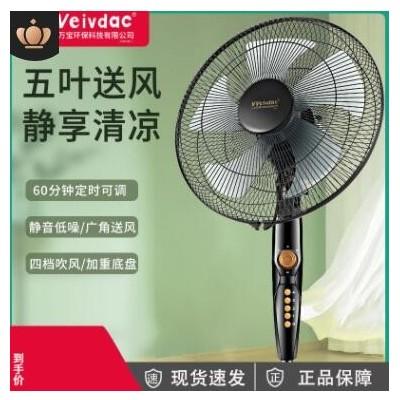 万宝落地电风扇礼品厂家家用落地扇摇头三档静音定时大风节能电扇