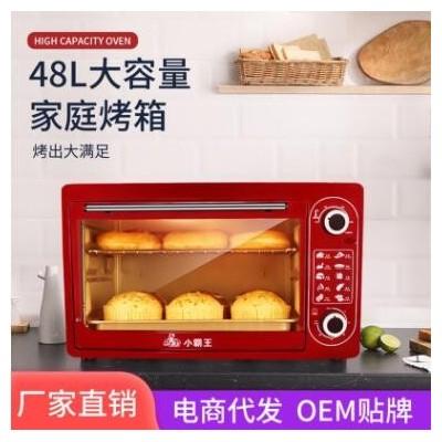 小霸王48升电烤箱大容量多功能家用大型烤箱烘焙控温全自动电烤炉