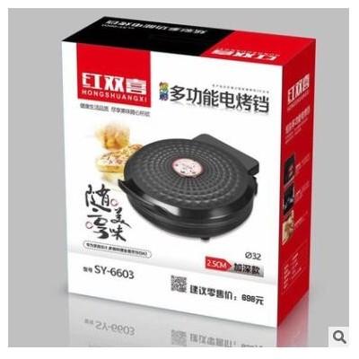 红双喜 电饼铛 家用双面加热悬浮式烙饼机