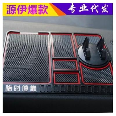 厂家直销汽车手机支架多功能防滑垫内饰用品置物垫临时停车号码牌