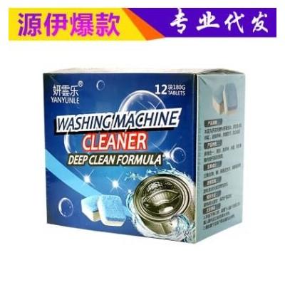 洗衣机槽泡腾片家用杀菌除臭防止结垢清洗剂清洁剂洗衣机槽清洁片