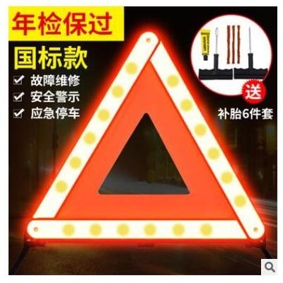 汽车三角架警示牌车载安全应急用品车用反光故障折叠停车三脚套装