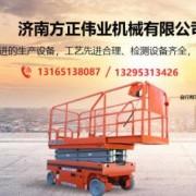 济南方正伟业机械制造有限公司