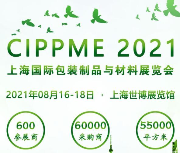2021上海国际包装展览会