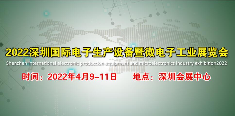2022深圳国际电子生产设备暨微电子工业展览会