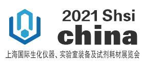 2021上海国际生化仪器、实验室装备及试剂耗材展览会