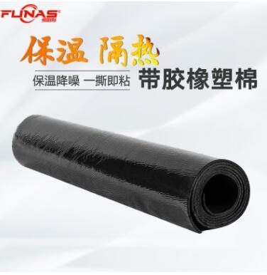 10mm隔音板屋顶汽车隔热隔音棉材料墙体水管保温自粘棉吸音棉